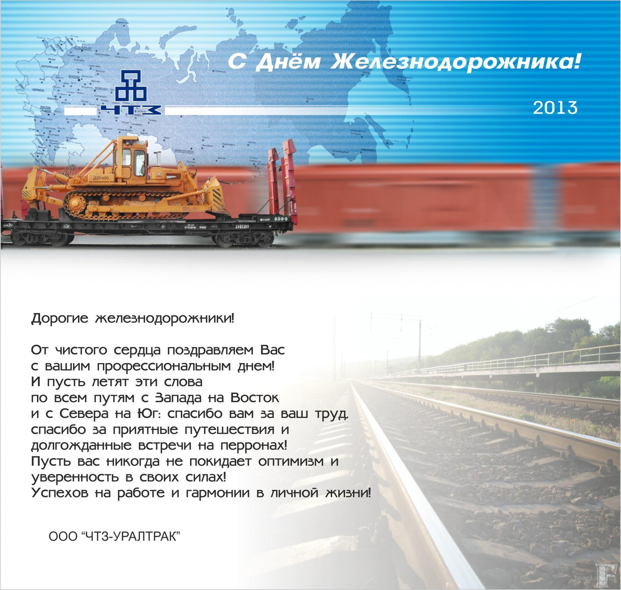 Поздравления с днем железнодорожника машинист 364